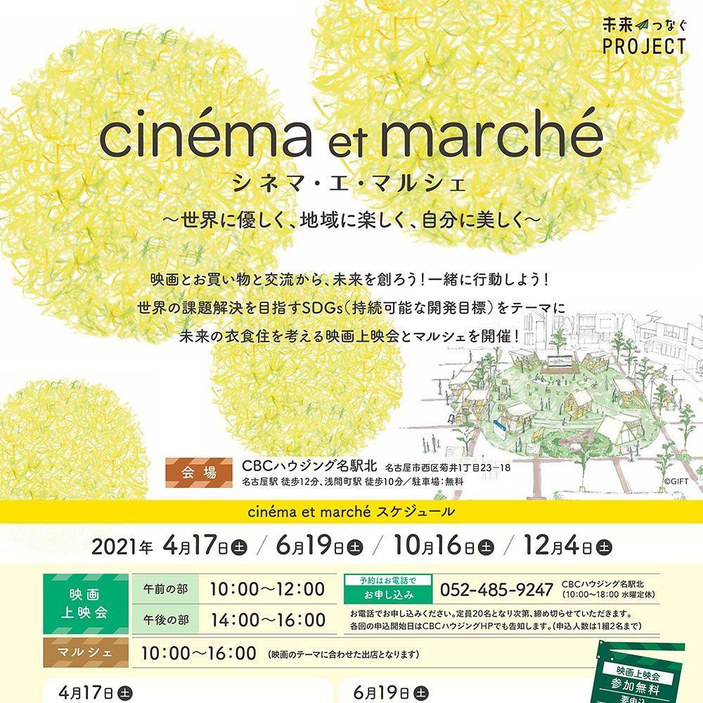 cinema et marche