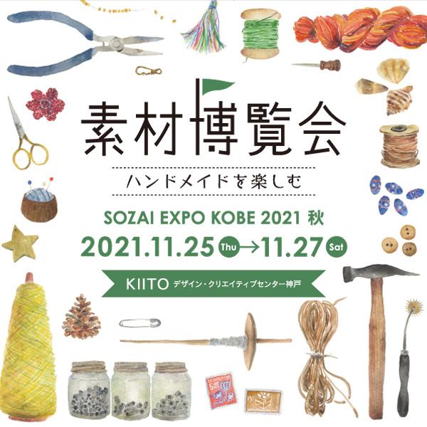 ビーズアートショー & 素材博覧会 KOBE 2021